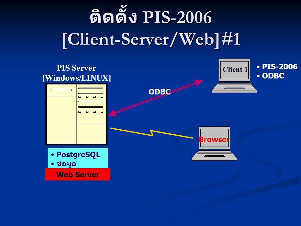 ติดตั้ง PIS-2006 [Client-Server/Web]#1